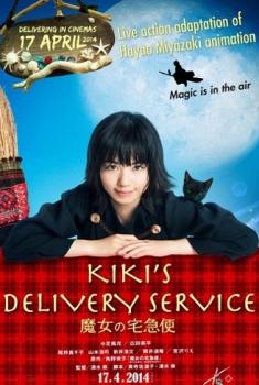Kiki's Delivery Service (2014)