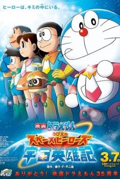 Doraemon il film: Nobita e gli eroi dello spazio (2016)