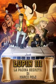 Lupin III: La pagina segreta di Marco Polo (2012)