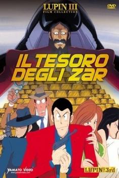 Lupin III e il tesoro di Anastasia/Degli Zar (1992)